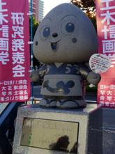 うなこちゃんは今日も浦和の街を見守っています