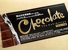 「チョコレート展」チケット