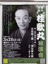 桂歌丸独演会『新景累ヶ淵』
