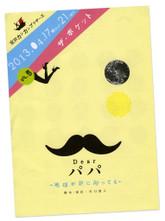 東京カンカンブラザーズ『Dearパパ 〜地球が逆に回っても〜』