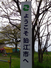 ようこそ狛江市へ!