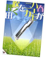 東京カンカンブラザーズ『春がハーモニカを吹く理由』