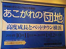 『オリンピックから半世紀 あこがれの「団地」〜高度成長とベッドタウン横浜〜』