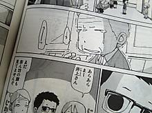 武田一義『おやこっこ』
