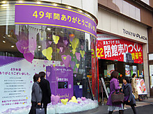 大人のショッピングプラザ