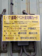 道場マッチは500円
