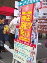 神田小川町