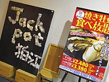 ジャックポット狛江