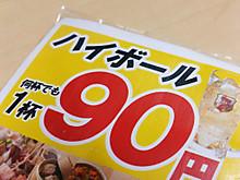 衝撃の90円