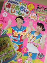 『NHKのおかあさんといっしょ 4月・5月号』