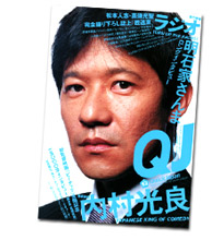 QuickJapanvol.63