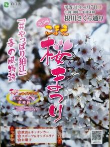 Kannge_1904_komasaku04