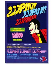 LUPIN!LUPIN!!LUPIN!!!