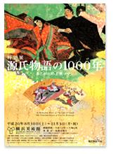 「源氏物語の1000年-あこがれの王朝ロマン-」
