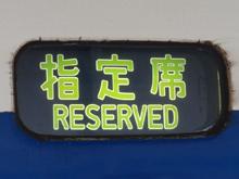 新幹線フォント?