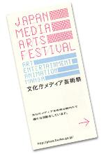 文化庁メディア芸術祭受賞作品展