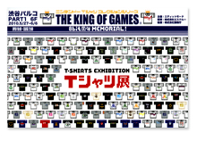 THE KING OF GAMES「Tシャツ展」