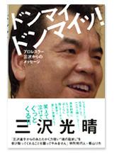 三沢光晴『ドンマイ、ドンマイッ!―プロレスラー三沢からのメッセージ』