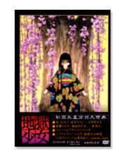 『地獄少女』DVD第三巻