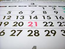 光り輝く暦のへそ