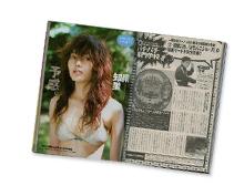 『週刊プレイボーイ』2006'No.36