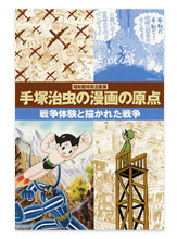 『手塚治虫の漫画の原点~戦争体験と描かれた戦争~』