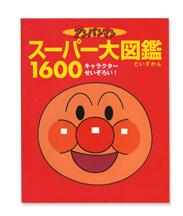 『アンパンマンスーパー大図鑑1600』(フレーベル館)