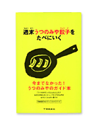 『週末うつのみや餃子をたべにいく』(下野新聞社)