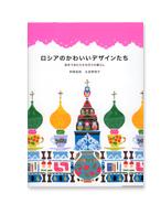 『ロシアのかわいいデザインたち』(ピエ・ブックス)