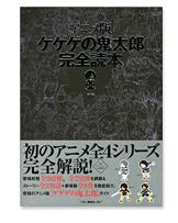 『アニメ版ゲゲゲの鬼太郎完全読本』(講談社)