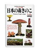 『日本の毒きのこ』(学習研究社)