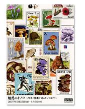「魅惑のキノコ~切手と図鑑で巡るキノコ紀行~」