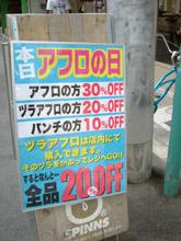 前代未聞キャンペーン(堀江町)