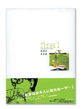 信濃川日出雄『fine.』