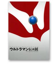太郎美術館では9月24日まで!その後広島を巡回するそうです