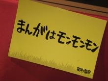 Kannge1911_monmon05