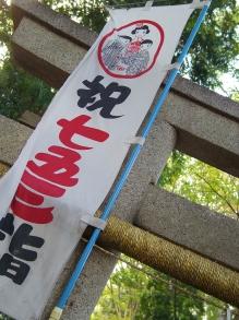 Kannge1911_shichigosan